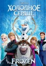 LEDUS SIRDS (DVD-RUS.ang.val./subt.) FROZEN